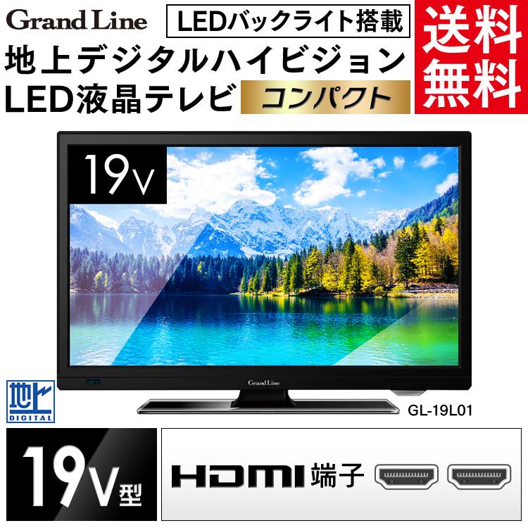 【あす楽】テレビ 19V型 地上デジタルハイビジョン液晶テレビ Grand-Line GL-19L01テレビ 19型 テレビ 19インチ 一人暮らし TV ハイビジョン 液晶 TV 寝室 新生活 USBメモリー HDMI端子 軽い LEDバックライト【D】