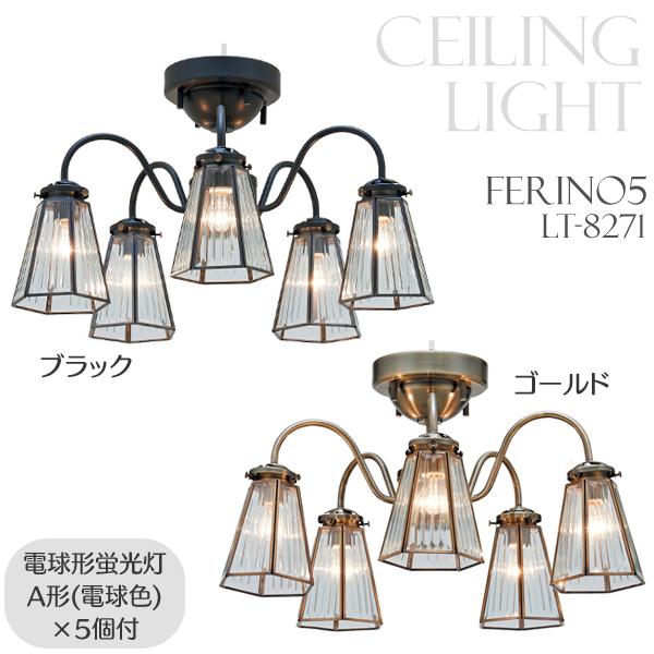 シーリングライト Ferino5 LT-8271 ブラック・ゴールド【TC】【NGL】インターフォルム【ライト 照明 インテリア照明 リモコン付 シーリングライト】【B】【0628ap_ho】【pover10_0710】【送料無料】