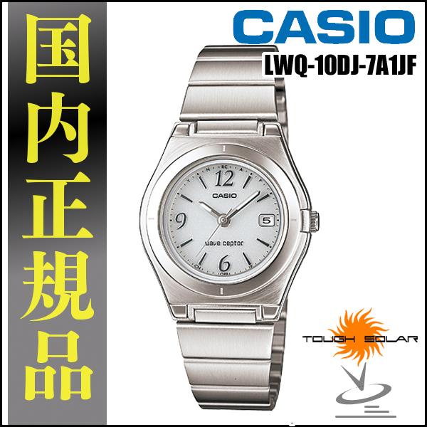 【国内正規品 腕時計 レディース】CASIO〔カシオ〕電波ウォッチ LWQ-10DJ-7A1JF〔電波時計 女性用 ソーラー充電 防水〕【TC】【HD】 [CAWT]【送料無料】
