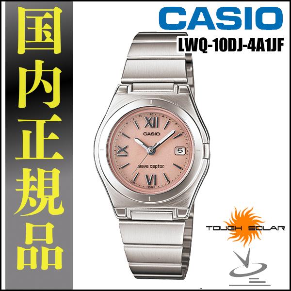 【国内正規品 腕時計 電波時計】CASIO〔カシオ〕電波腕時計 LWQ-10DJ-4A1JF〔ソーラー レディース 防水 時計 女性用 LWQ10DJ4A1JF 新生活 新成人 〕【TC】【HD】 [CAWT]