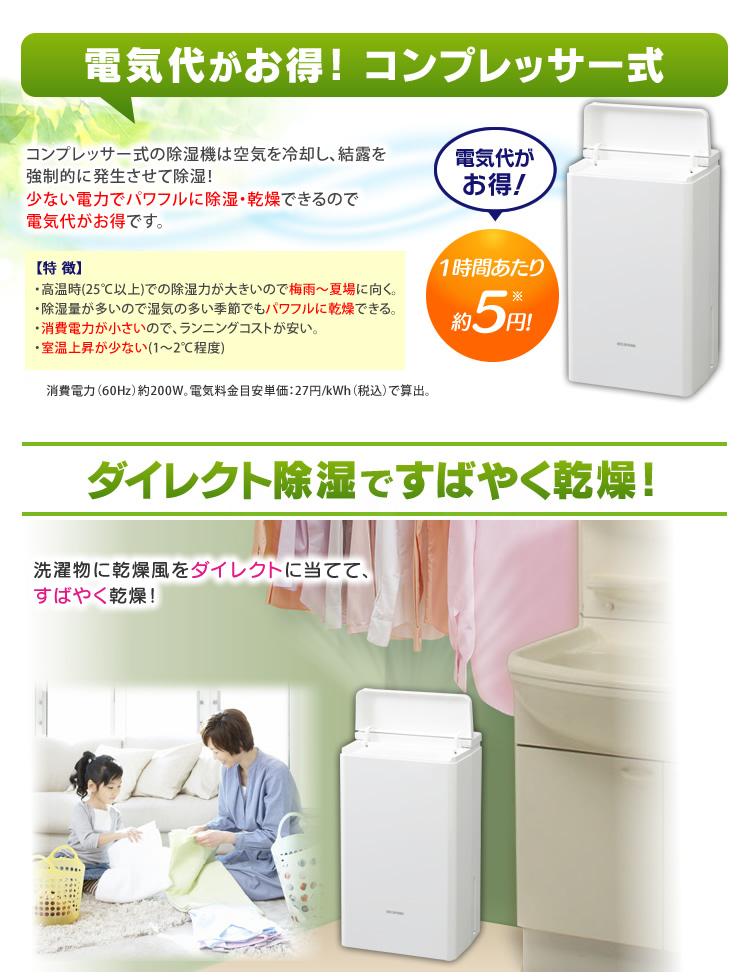 衣類乾燥除湿機 アイリスオーヤマ 掃除機 コンプレッサー式 ダイキン