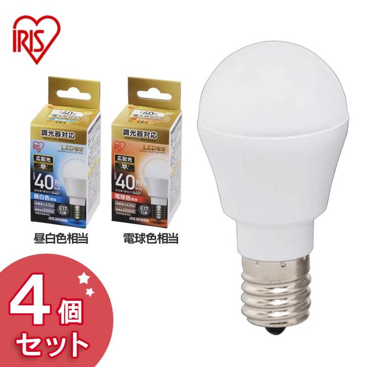 【4個セット】 LED電球 E17 40W 調光器対応 電球色 昼白色 アイリスオーヤマ 広配光 LDA5N-G-E17/D-4V3・LDA5L-G-E17/D-4V3 密閉形器具対応 電球のみ おしゃれ 電球 17口金 40W形相当