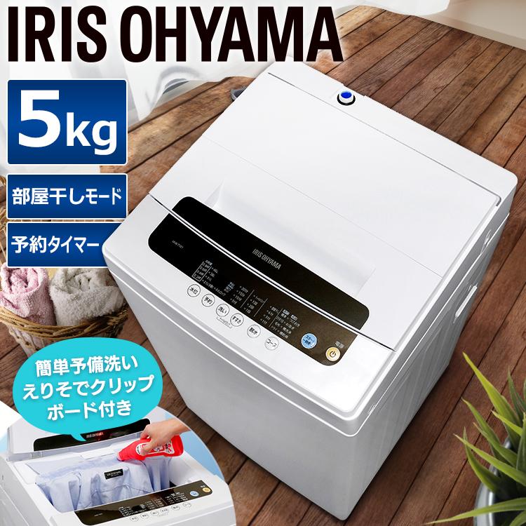 全自動洗濯機 5.0kg IAW-T501 アイリスオーヤマ洗濯機 5kg 縦型 予約機能 タイマー 部屋干し チャイルドロック付き ステンレス槽 ホワイト 白 一人暮らし 単身 新生活 お手入れ簡単 シンプル おしゃれ アイリス 送料無料