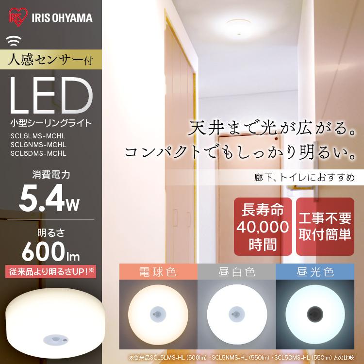 [10個セット]小型シーリングライト 600lm 人感センサー付 SCL6LMS-MCHL SCL6NMS-MCHL SCL6DMS-MCHL 電球色 昼白色 昼光色送料無料 LED 明かり 灯り 照明 ライト 省エネ アイリスオーヤマ[cpir]
