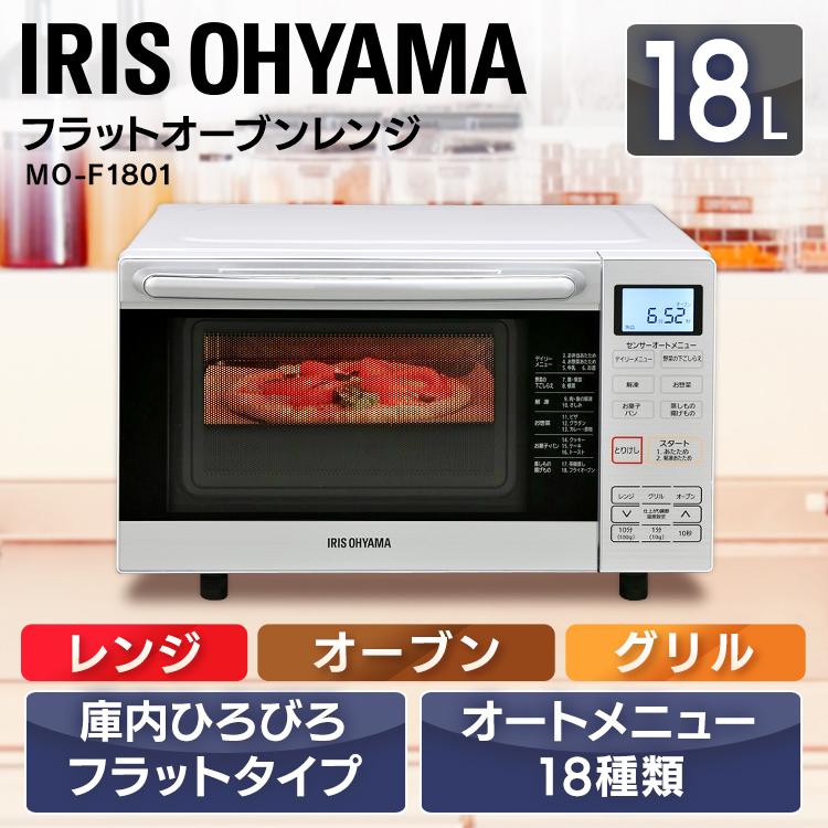 【あす楽】オーブンレンジ アイリスオーヤマ 18L MO-F1801電子レンジ フラット 電子レンジ オーブン グリル 一人暮らし 新生活 フラット オーブントースター インバーター式 自動あたため機能付 人気 おすすめ 送料無料 [shin][cpir][jku]