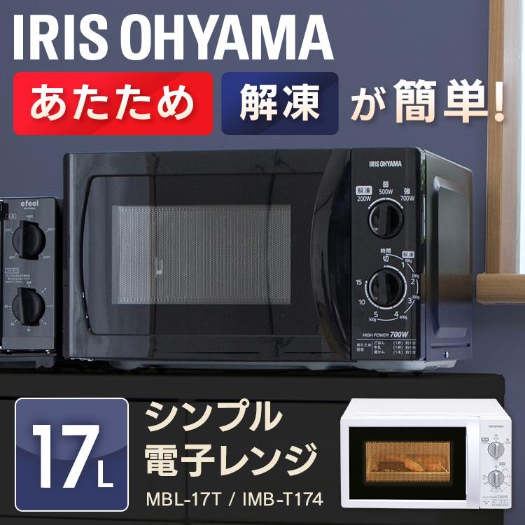 【あす楽】電子レンジ アイリスオーヤマ IMB-T174-5 IMB-T174-6 MBL-17T5 MBL-17T6 50Hz/東日本 60Hz/西日本 ホワイト ブラックレンジ 17L レンジ 一人暮らし 解凍 あたため 電子レンジ ターンテーブル おしゃれ タイマー[cpir][shin][広告]