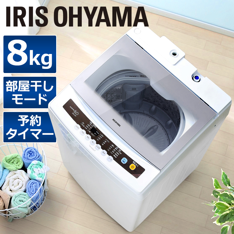 全自動洗濯機 8.0kg IAW-T801 アイリスオーヤマ洗濯機 8kg 縦型 予約機能 タイマー 給水ホース 槽洗浄 単身 新生活 一人暮らし 節電 節水 ホワイト インバーター式 部屋干し チャイルドロック お手入れ簡単 おしゃれ シンプル 送料無料