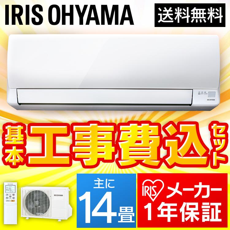 【設置工事費込み】ルームエアコン 14畳 4.0kW(スタンダードシリーズ)IRA-4002A・IRA-4002AZ アイリスオーヤマ送料無料 エアコン 14畳 暖房 エアコン 工事 冷房 エアコン アイリス クーラー 14畳 エアコン 除湿 エアコン 4.0kw タイマー付【予約】