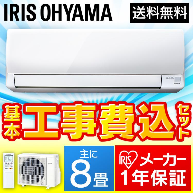 【設置費込み】エアコン 8畳 2.5kW(スタンダードシリーズ) IRA-2502A・IRA-2502AZ送料無料 エアコン 工事費込 エアコン 暖房 冷房 クーラー 除湿 エアコン アイリスオーヤマ エアコン 新生活【予約】[shin][soki][cpir]