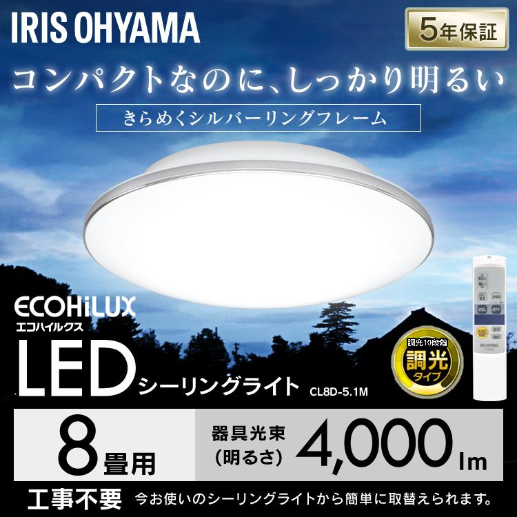【あす楽】LEDシーリングライト モールフレーム 8畳調光 CL8D-5.1M LEDシーリングライト モールフレーム 天井照明 高効率 LED 明かり 灯り リビング ダイニング 寝室 照明 ライト 省エネ 節電 インテリア照明 アイリスオーヤマ