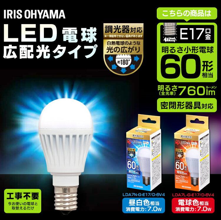 【あす楽】 【10個セット】LED電球 E17 広配光 調光 60形相当 昼白色相当 LDA7N-G-E17/D-6V4・電球色相当 LDA7L-G-E17/D-6V4 アイリスオーヤマLED 電球 e17 60W led電球 e17 60W 電球 60w led電球 アイリスオーヤマ 節電 省エネ[cpir]