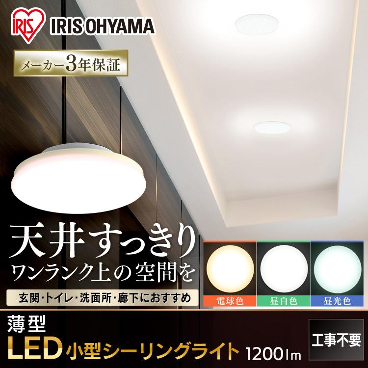 【あす楽】 [10個セット]小型シーリングライト 薄形 1200lm SCL12L-UU 電球色 SCL12N-UU 昼白色 SCL12D-UU 昼光色 小型 シーリングライト LEDライト LED小型 照明 LED LEDライト 電球 照明 シーリングライト LED アイリスオーヤマ[cpir]