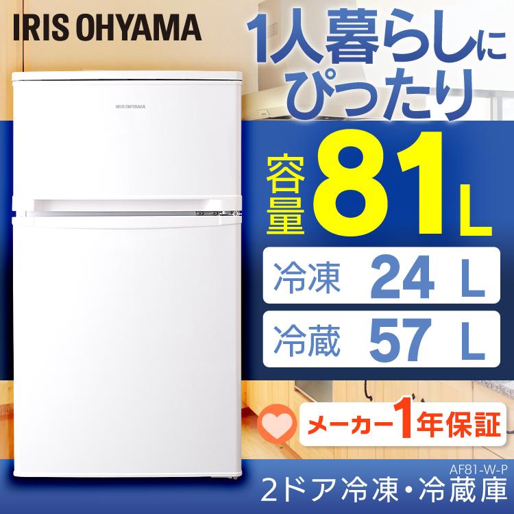 シンプル機能で安い!一人暮らしにおすすめの冷蔵庫を教えて!