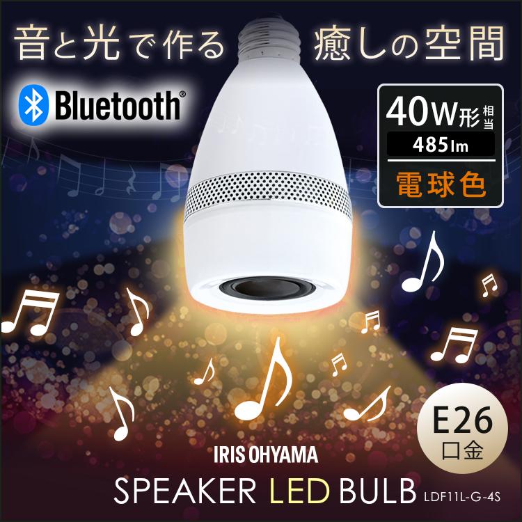 【あす楽】 【2個セット】スピーカー付LED電球 E26 40形相当 電球色 LDF11L-G-4S アイリスオーヤマ 電球 E26 LED スピーカー付LED電球 40形相当 電球色 LDF11L-G-4S アイリスオーヤマ 簡単接続 スピーカー 電球 LED 音楽を楽しむ照明 音楽