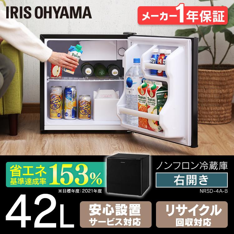 冷蔵庫 1ドア 42L ブラック NRSD-4A-B送料無料 冷蔵庫 一人暮らし 1ドア冷蔵庫 一人暮らし 冷蔵庫 コンパクト 小型冷蔵庫 冷蔵庫 小型 冷蔵庫 寝室 冷蔵庫 寮 冷蔵庫 アイリスオーヤマ
