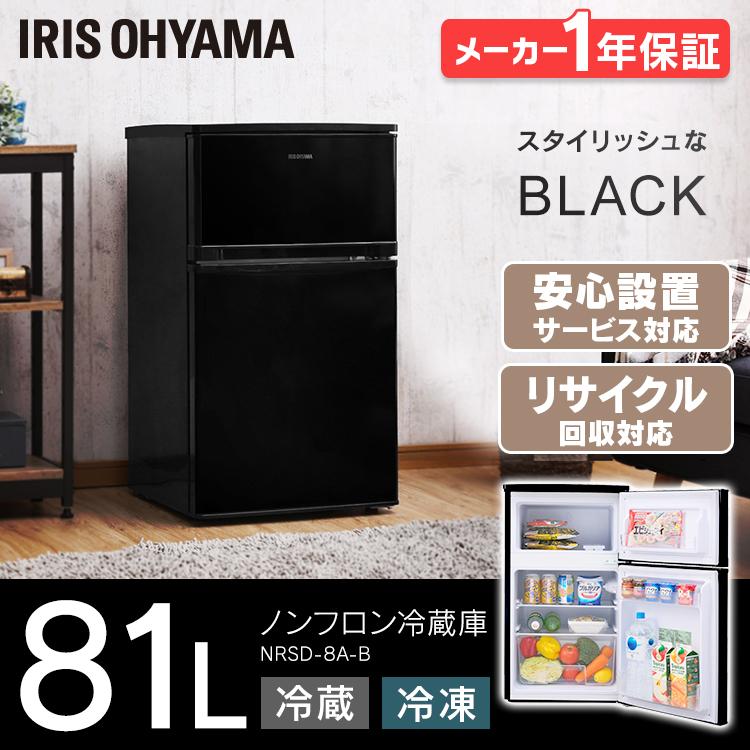 【あす楽】冷蔵庫 2ドア 81L ブラック NRSD-8A-B送料無料 冷蔵庫 一人暮らし 2ドア冷蔵庫 ブラック 小型冷蔵庫 冷蔵庫 単身 冷蔵庫 小型 冷蔵庫 新生活 冷蔵庫 アイリスオーヤマ コンパクト 寝室