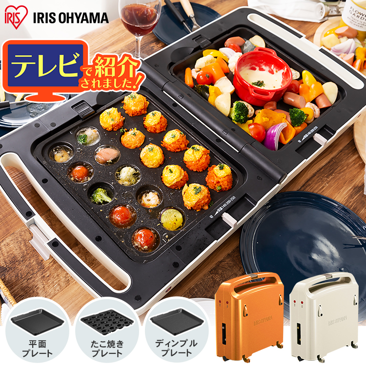 [★ introduced in TV] both sides hot plate IRIS OHYAMA in studio brilliancy  hot plate takoyaki plate dimple plate grilling foods on an iron plate