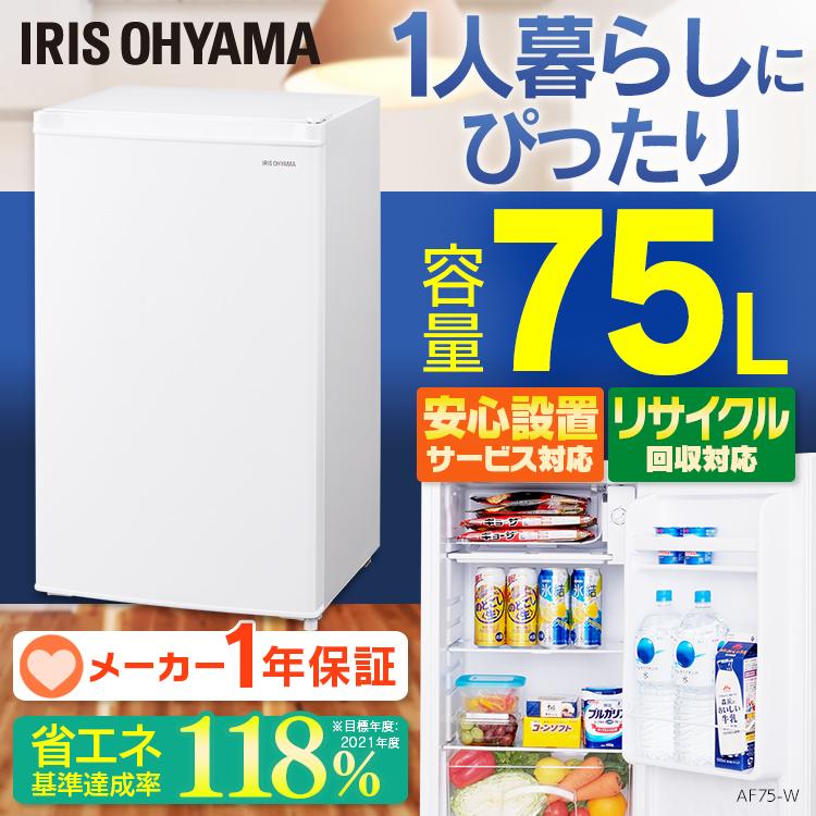【あす楽】冷蔵庫 75L ホワイト AF75-W冷蔵庫 一人暮らし 冷蔵庫 小型 新生活 冷蔵庫 単身 コンパクト 人気 おすすめ アイリスオーヤマ ノンフロン冷蔵庫 1ドア ホワイト 送料無料[shin][cpir]