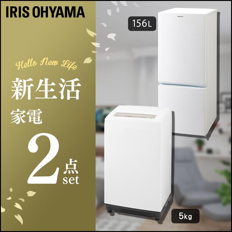 家電セット 新生活 2点セット 冷蔵庫 156L + 洗濯機 5kg送料無料 一人暮らし 新生活 新品 冷蔵庫と洗濯機 1人暮らし 独り暮らし AF156-WE IAW-T502EN 白物家電セット アイリスオーヤマ