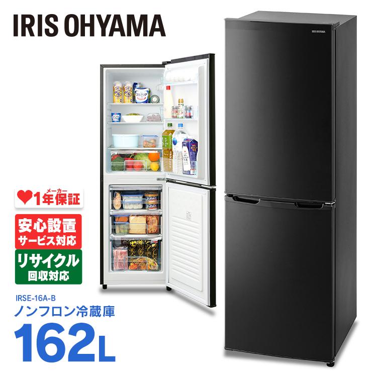 【最安値に挑戦★】【あす楽】冷蔵庫 162L 大型 2ドア アイリスオーヤマ送料無料 冷凍冷蔵庫 162L ノンフロン冷蔵庫 料理 調理 冷蔵庫 保存 右開き 一人暮らし 単身 ブラック IRSE-16A-B 東京ゼロエミ対象