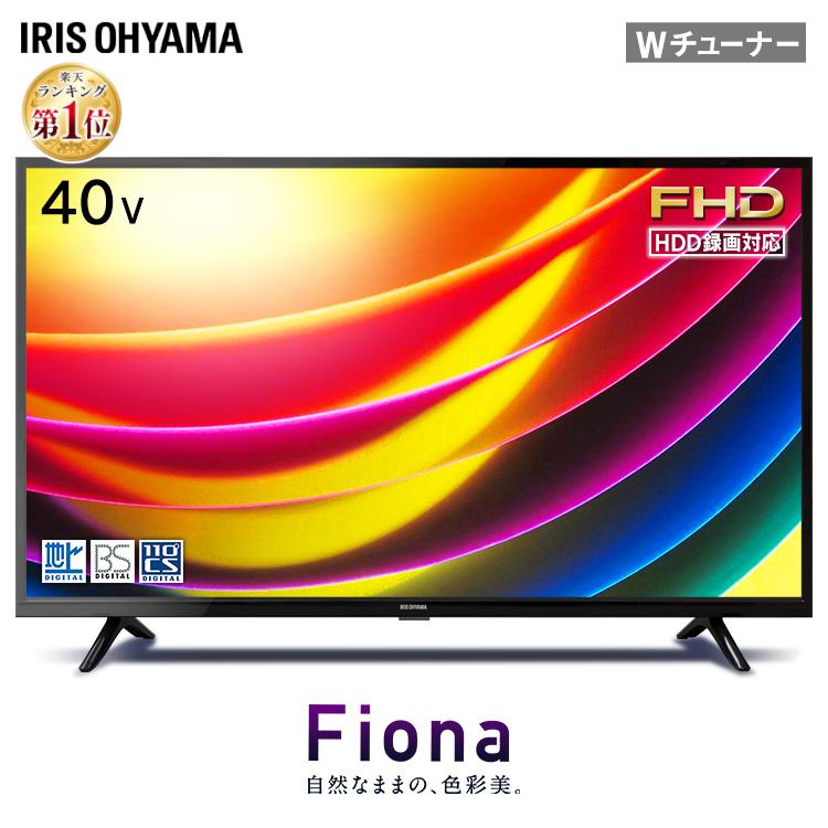 テレビ 40型 アイリスオーヤマ ダブルチューナー フルハイビジョン 外付けHDD録画対応 液晶テレビ 40インチ 40V 2K TV デジタル 地上波 BS CS きれい おしゃれ LED 新品 40FB10P