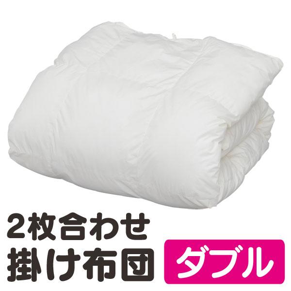 アイリスオーヤマ 2枚合わせ掛け布団 FDLW-D[cpir]