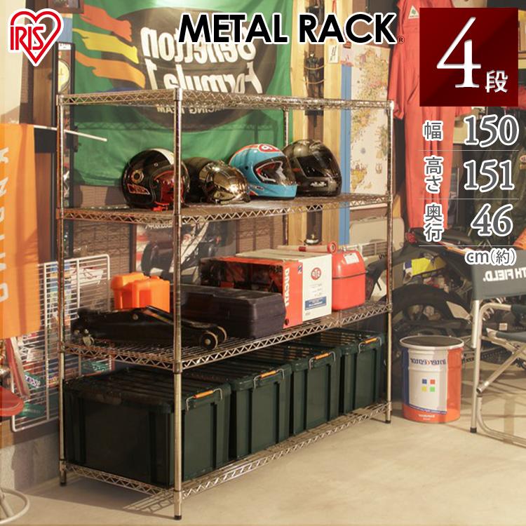 アイリスオーヤマ 大型メタルラック(R)(直径25mm)4段 MR-1515DJ幅150×奥行61×高さ151cm〔収納 家具 棚 シェルフ ラック インテリア〕【送料無料】
