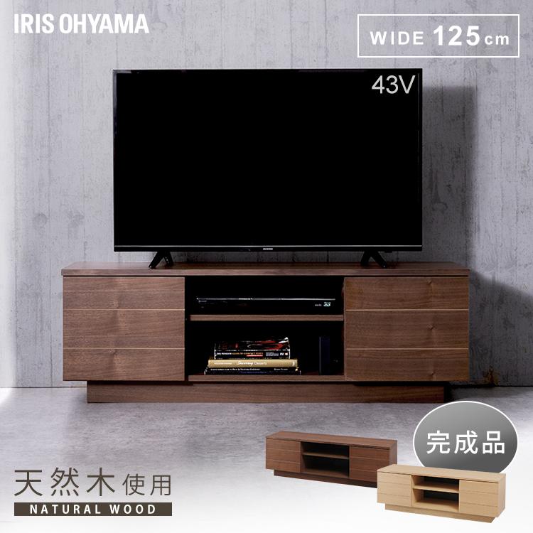 テレビ台 完成品 おしゃれ ローボード TV台 AVボード43型 50型 65型 ボックス アッパータイプ ウォールナット テレビボード TV台 棚 ローボード AVボード 完成品 アイリスオーヤマ 50インチ 65インチ BTS-SD125U-WN