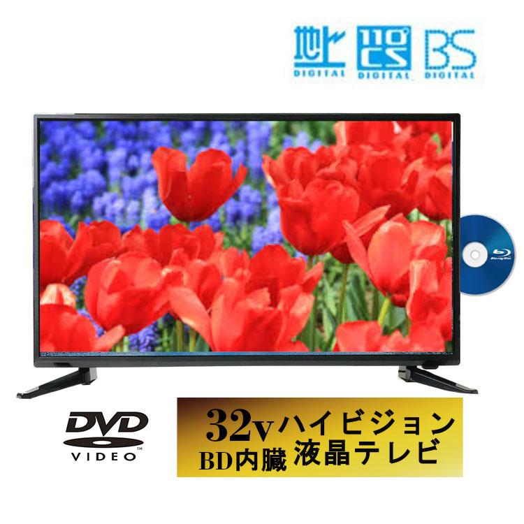 テレビ 32型 HD 32インチ PVR 1波 BD内蔵送料無料 液晶テレビ 高画質 32V 地デジ BD内蔵 ウィズ 1波 TV 地上デジタル WIS ブラック AS-01D3201BTV【D】