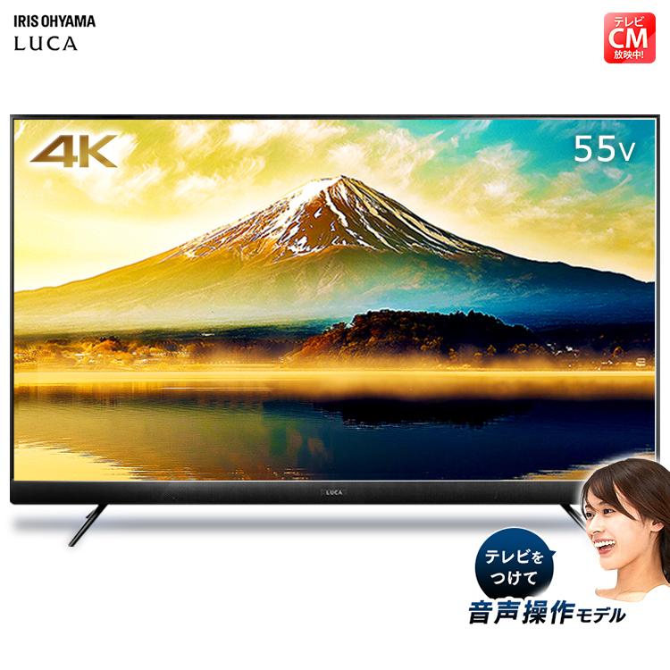 テレビ 55型 4K対応 音声操作 55インチ アイリスオーヤマ送料無料 地デジ BS CS 4K テレビ 液晶テレビ リビング 声 音声 音声操作 TV 55UB28VC