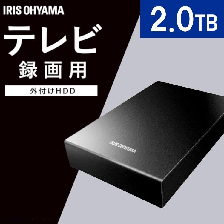 ハードディスク 2TB 外付けハードディスク テレビ録画用送料無料 ハードディスク HDD hdd 2tb 外付け テレビ 録画用 縦置き 横置き 静音 コンパクト LUCA レコーダー USB 連動 ブラック アイリスオーヤマ HD-IR2-V1