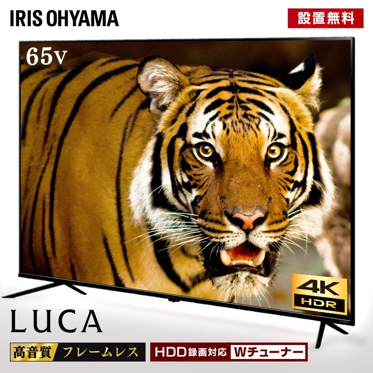 【設置無料★】テレビ 65インチ 4K対応 アイリスオーヤマ液晶テレビ LUCA 高音質 HDD録画対応 双方向データ放送対応 地上波・BS・CS対応 HDR対応 送料無料 LT-65B625K 【K】