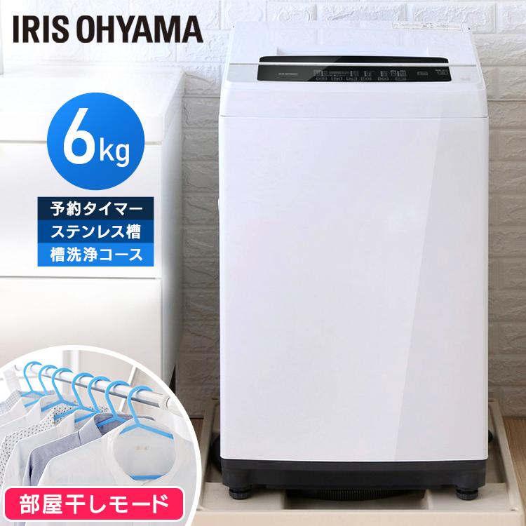 【あす楽】洗濯機 6kg アイリスオーヤマ 送料無料 設置対応可能 全自動洗濯機 6.0kg ステンレス槽 縦型洗濯機 ひとり暮らし 単身 引っ越し 節水 節電 6キロ おしゃれ 新生活 部屋干し IAW-T602E【広告】