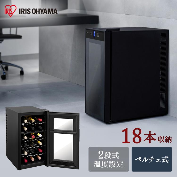 ワインセラー 家庭用 18本 ペルチェ式 2温度 50Lアイリスオーヤマ送料無料 ミラーガラス 静音 紫外線カット 庫内灯付き 温度管理 スリム コンパクト 簡単操作 ブラック IWC-P182A-B