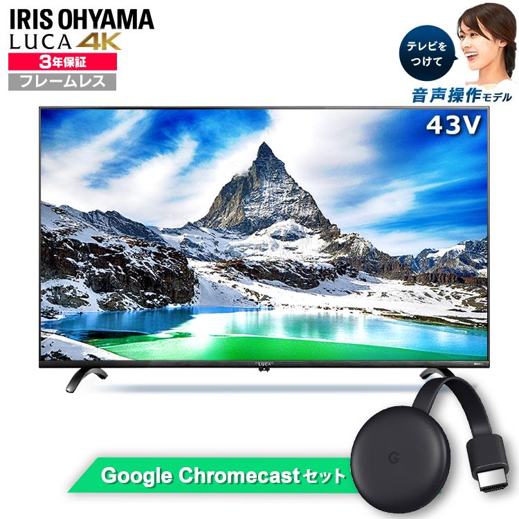 【Google Chromecastセット】テレビ 43インチ 音声操作 アイリスオーヤマ LUCA ベゼルレスモデル LT-43B628VC液晶テレビ 43型 地デジ BS CS 4K テレビ 液晶テレビ リビング 音声操作 TV IPSパネル HDD録画対応