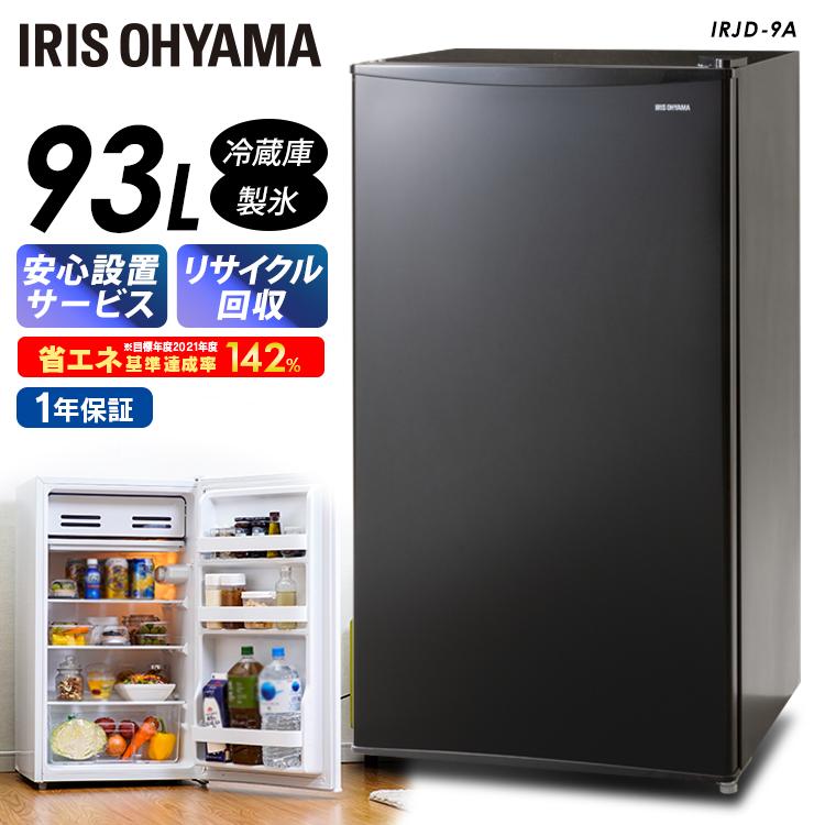 冷蔵庫 小型 93L 右開き 1ドア おしゃれ アイリスオーヤマ ノンフロン冷蔵庫 大容量 コンパクト 静音 ドアポケット 温度調節 6段階 庫内灯 ガラス棚 一人暮らし 送料無料 省エネ シンプル IRJD-9A-W IRJD-9A-B 東京ゼロエミ対象