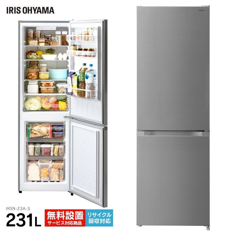【設置無料★】冷蔵庫 2ドア 231L 大型 アイリスオーヤマ送料無料 冷蔵庫 大容量 冷蔵庫 設置 アラーム付 ノンフロン 霜取り機能付 静か シンプル 省エネ 新鮮 シルバー IRSN-23A-S