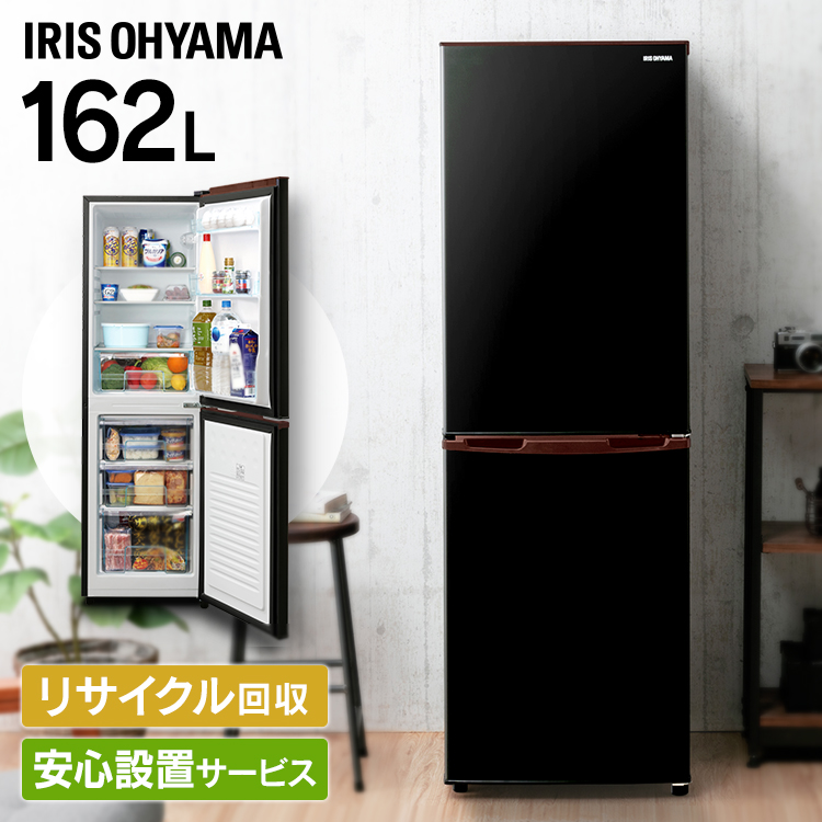 冷蔵庫 162L 2ドア アイリスオーヤマ送料無料 ノンフロン冷凍冷蔵庫 162リットル 冷蔵庫 冷凍庫 家電 食糧 冷蔵 保存 ブラックレーベル ブラックシルバー IRSE-H16A-B KRSE-16A-BS