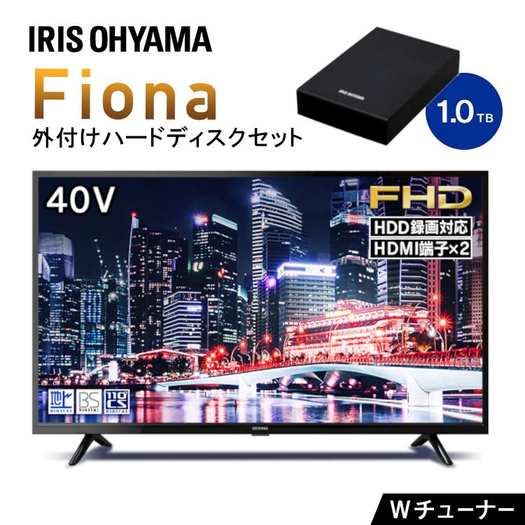 【外付けHDDセット】テレビ 40型 アイリスオーヤマ セット品送料無料 液晶テレビ 40インチ ダブルチューナー 1年保証 高画質 直下型LEDバックライト HDD セット TV 2K 40V フルハイビジョンテレビ 地上波 BS CS HDMI2系統 外付け ハードディスク Fiona