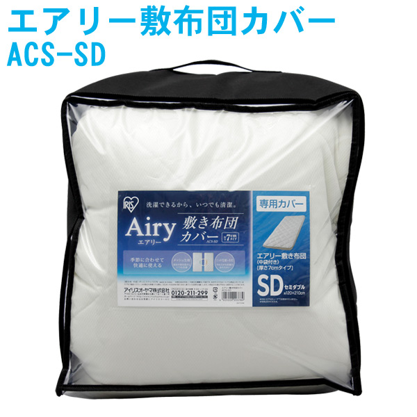 アイリスオーヤマ エアリー敷布団カバー ACS-SD【送料無料】[cpir]