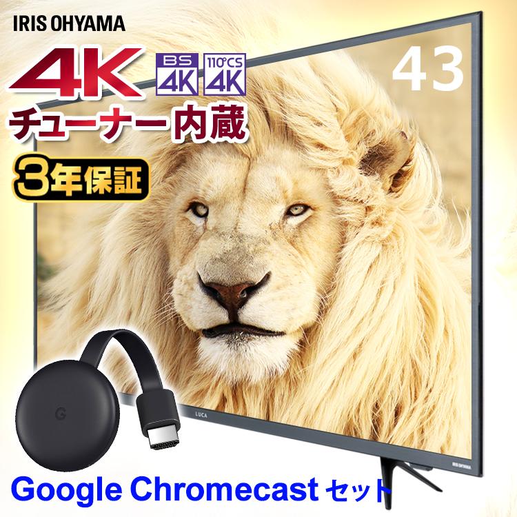 【クロームキャストセット】4Kチューナー内蔵液晶テレビ 43インチ 43XUB30送料無料 Google Chromecast クロームキャスト グーグル セット テレビ TV TVセット 液晶テレビ アイリスオーヤマ
