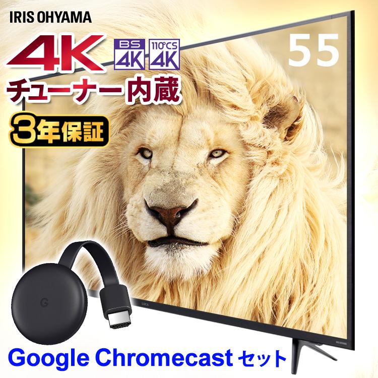 【クロームキャストセット】4Kチューナー内蔵液晶テレビ 55インチ 55XUB30送料無料 Google Chromecast クロームキャスト グーグル セット テレビ TV TVセット 液晶テレビ アイリスオーヤマ