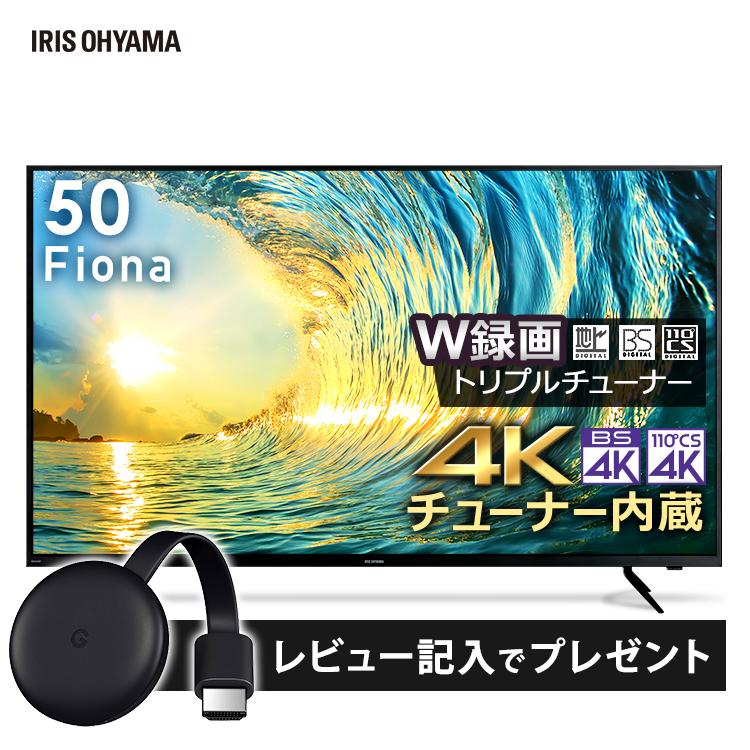 [着後レビューで特典]テレビ 50型 4kチューナー内蔵 アイリスオーヤマ  テレビ 50インチ 液晶テレビ 50インチ 4K液晶テレビ トリプルチューナー 外付けHDD録画機能付き 高画質 HDR対応 4Kテレビ 50型 液晶TV 4K対応 地デジ BS CS 4KTV Fiona 50XUC30P
