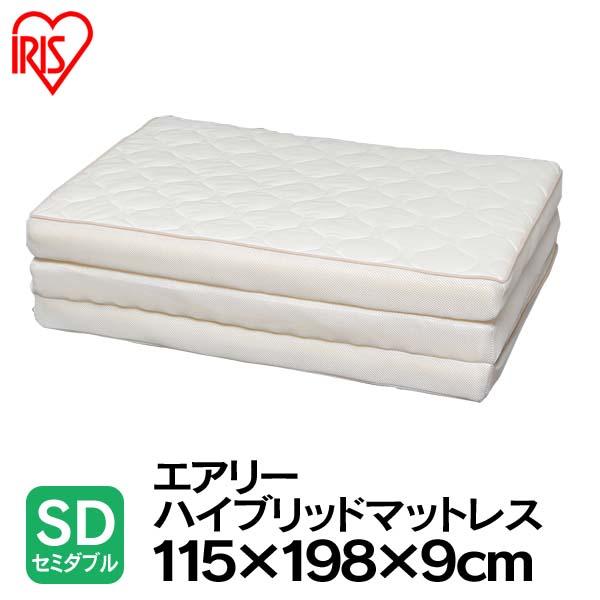 アイリスオーヤマ エアリーハイブリッドマットレス セミダブル HB90-SD【送料無料】