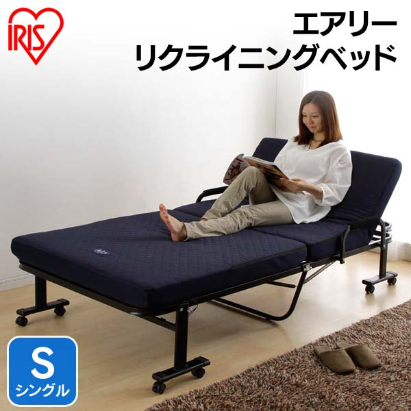 アイリスオーヤマ エアリーリクライニングベッド シングル OTB-ARH【送料無料】