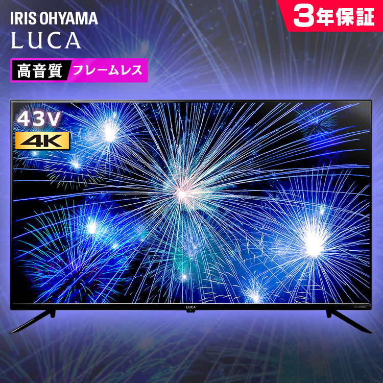 テレビ 43インチ アイリスオーヤマ 4K対LUCA 液晶テレビ 43型 HDD録画対応 地上波・BS・CS対応 高音質 フルハイビジョン HDR対応 双方向データ放送対応 送料無料 LT-43B625K 【K】