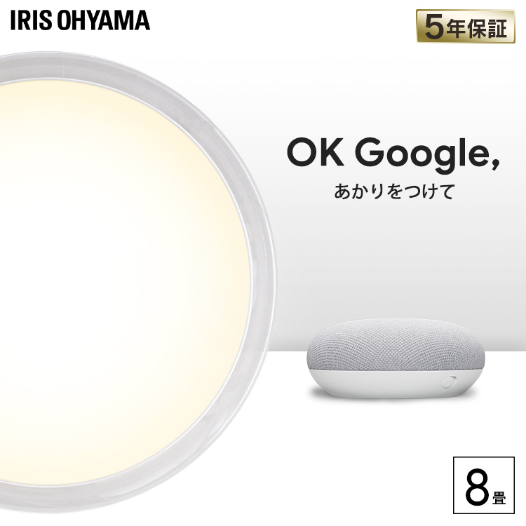 LEDシーリングライト デザインフレームタイプ6.0 8畳調色 AIスピーカー CL8DL-6.0AIT+Google Nest Mini送料無料 LEDシーリングライト 明かり 灯り 照明 照明器具 ライト 省エネ 節電 スマートスピーカー GoogleNestMini アイリスオーヤマ
