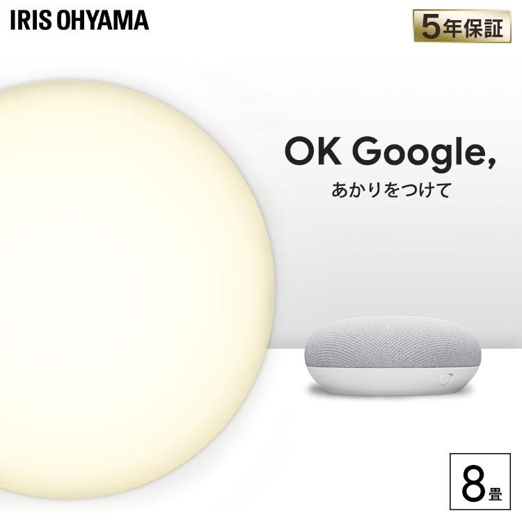 LEDシーリングライト 6.0 8畳調色 AIスピーカーRMS CL8DL-6.0HAIT+Google Nest Mini送料無料 LEDシーリングライト 明かり 灯り 照明 照明器具 ライト 省エネ 節電 スマートスピーカー GoogleNestMini アイリスオーヤマ