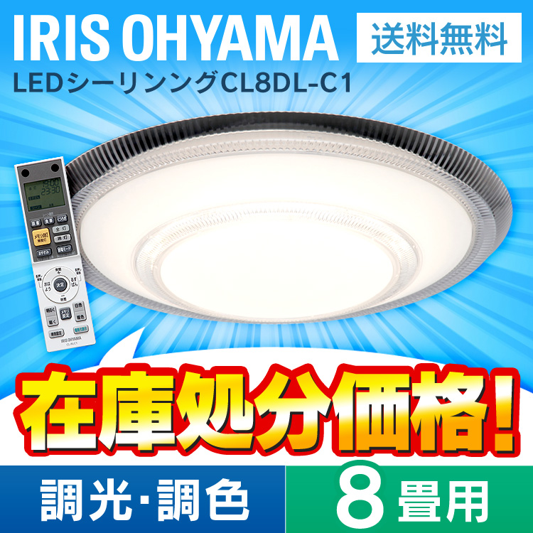 Remote Control 8 Tatami 3800 Lumen Lighting Ceiling Light Fashion With Iris Ohyama Led Cl8dl C1 Series