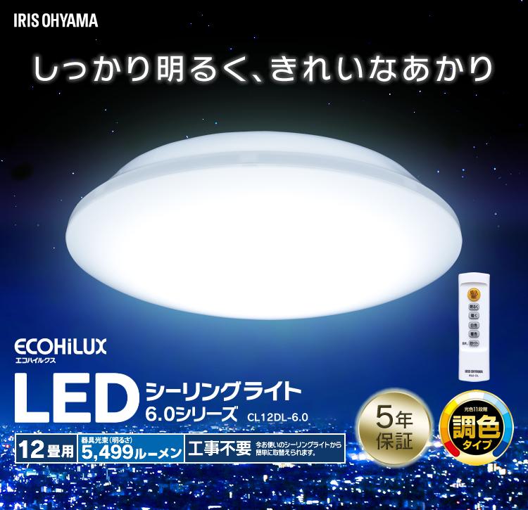 【メーカー5年保証】LEDシーリングライト 12畳 調光調色 CL12DL-6.0 【2台セット】 アイリスオーヤマ シンプルタイプ シーリングライト リモコン付き リビング ダイニング 新生活 一人暮らし[cpir]